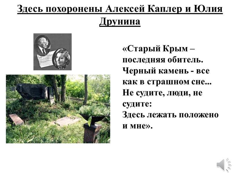 Здесь похоронены Алексей Каплер и