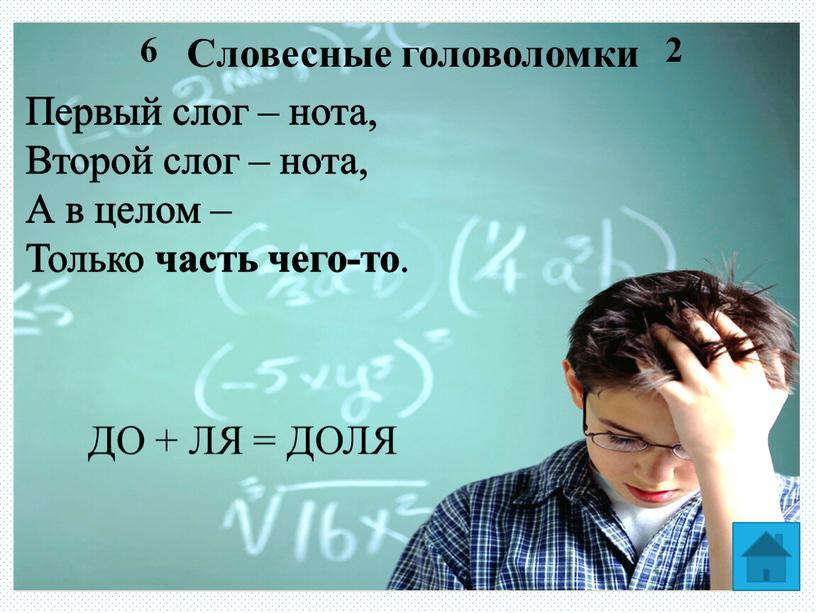 Словесные головоломки 2 6 Первый слог – нота,