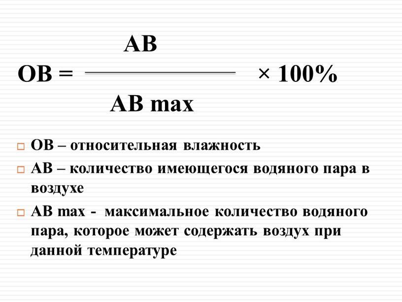 АВ ОВ = × 100%