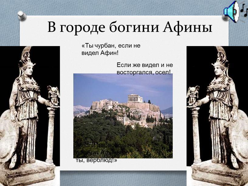 В городе богини Афины «Ты чурбан, если не видел