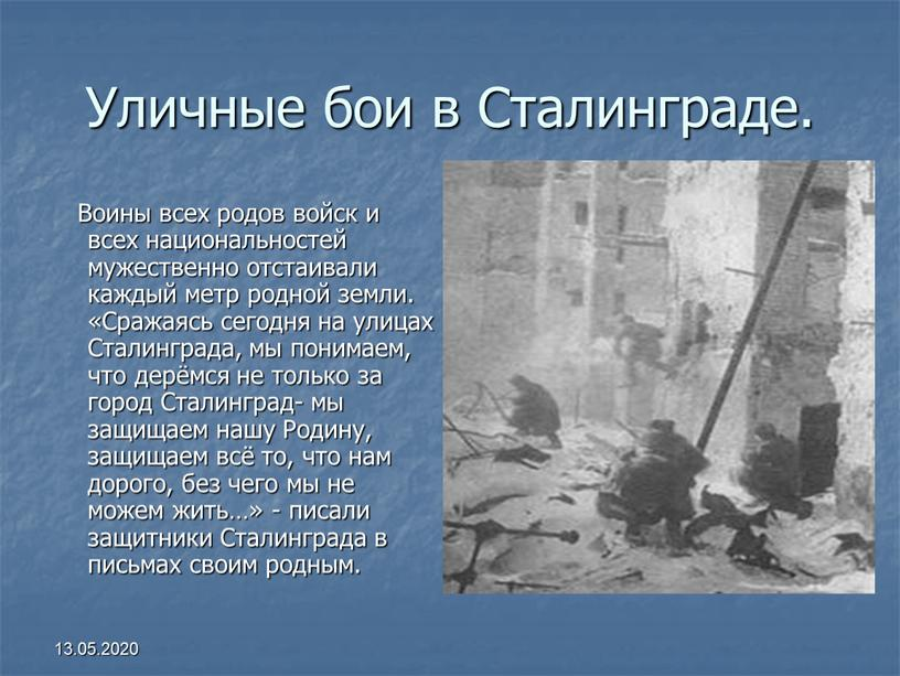 Уличные бои в Сталинграде. Воины всех родов войск и всех национальностей мужественно отстаивали каждый метр родной земли