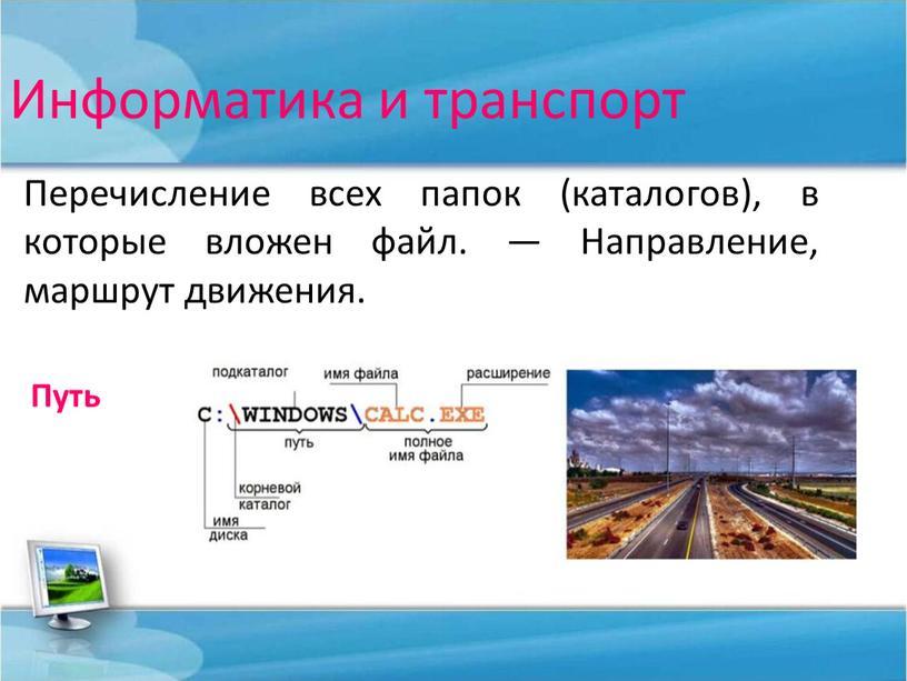 Информатика и транспорт Перечисление всех папок (каталогов), в которые вложен файл