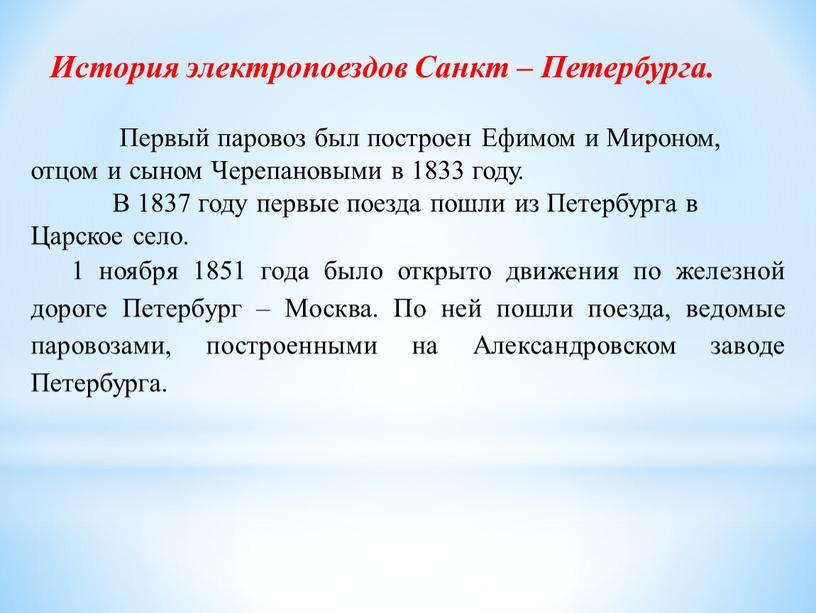 История электропоездов Санкт –