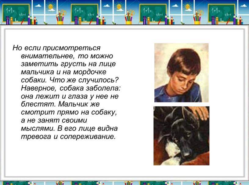 Но если присмотреться внимательнее, то можно заметить грусть на лице мальчика и на мордочке собаки