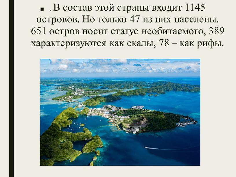 В состав этой страны входит 1145 островов