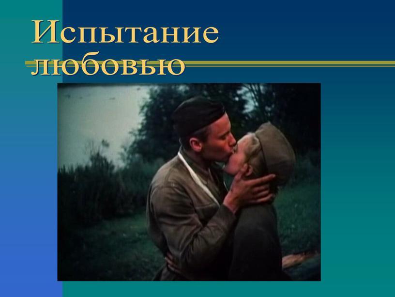 """В. Кондратьев """"Сашка"""". Презентация"""