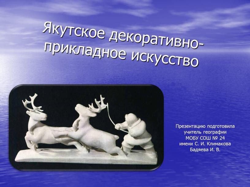 Якутское декоративно-прикладное искусство