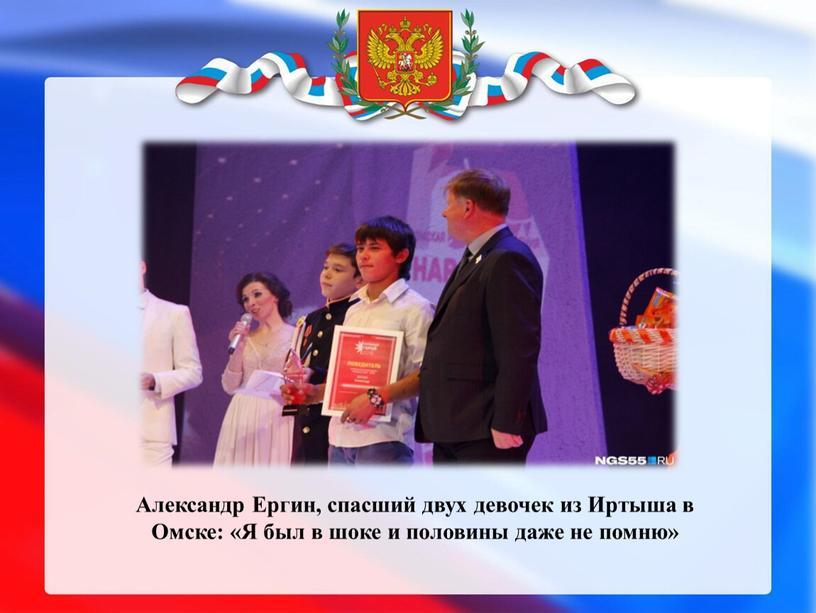 Александр Ергин, спасший двух девочек из