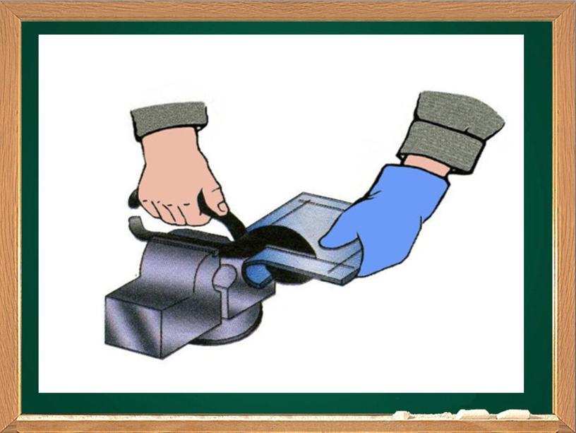 """Презентация к уроку технологии """"Резание заготовок из тонколистового металла"""""""
