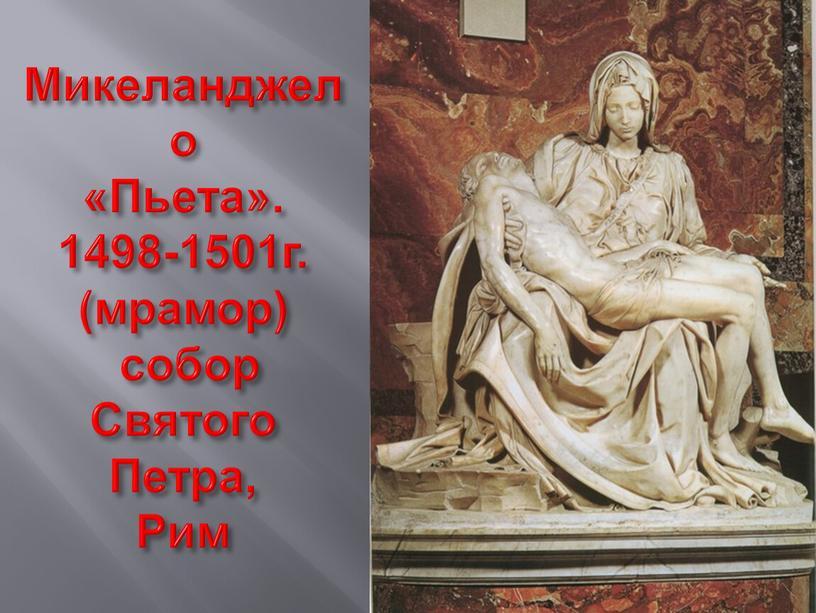 Микеланджело «Пьета». 1498-1501г