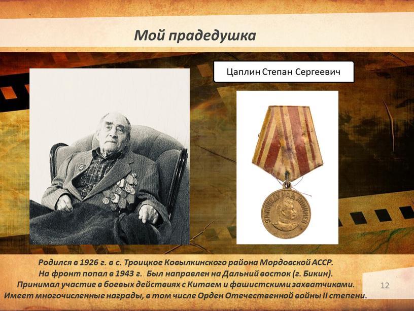 Мой прадедушка Цаплин Степан Сергеевич 12
