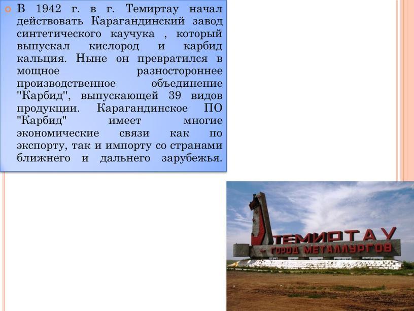 В 1942 г. в г. Темиртау начал действовать