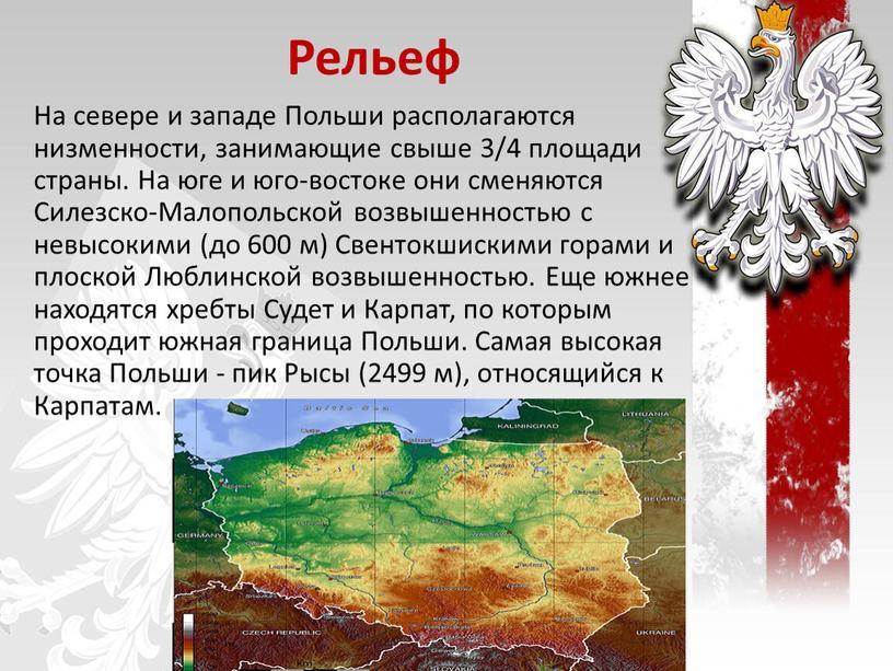 На севере и западе Польши располагаются низменности, занимающие свыше 3/4 площади страны