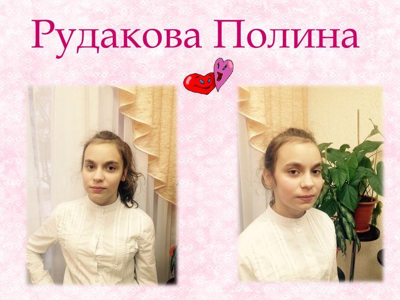 Рудакова Полина