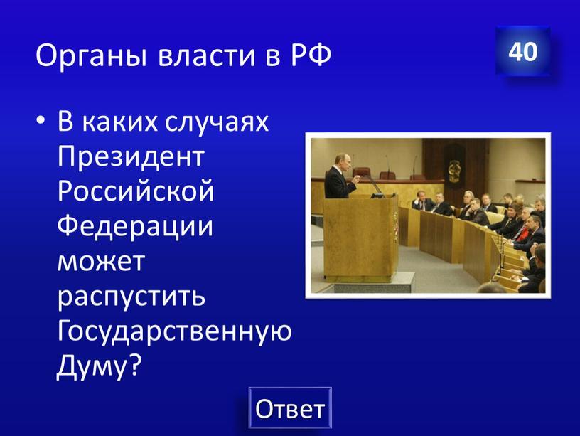 Органы власти в РФ В каких случаях