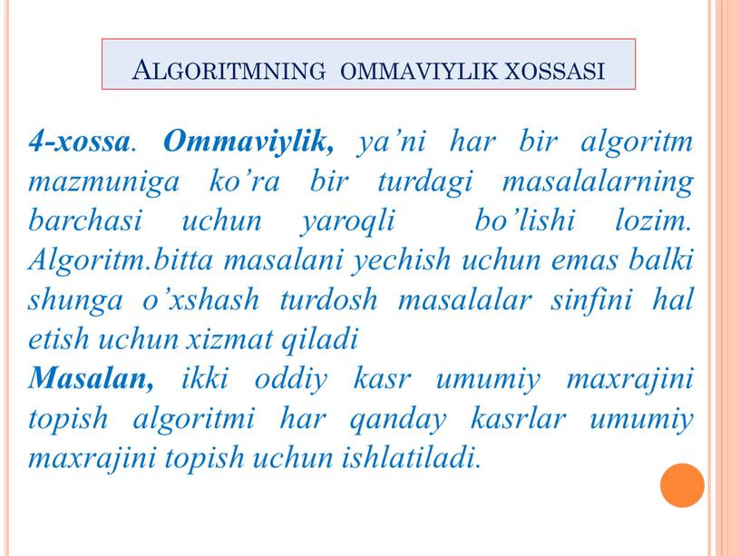 Ommaviylik, ya'ni har bir algoritm mazmuniga ko'ra bir turdagi masalalarning barchasi uchun yaroqli bo'lishi lozim