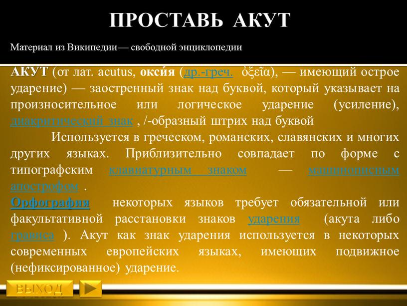 ПРОСТАВЬ АКУТ АКУТ (от лат. acutus, окси́я (др