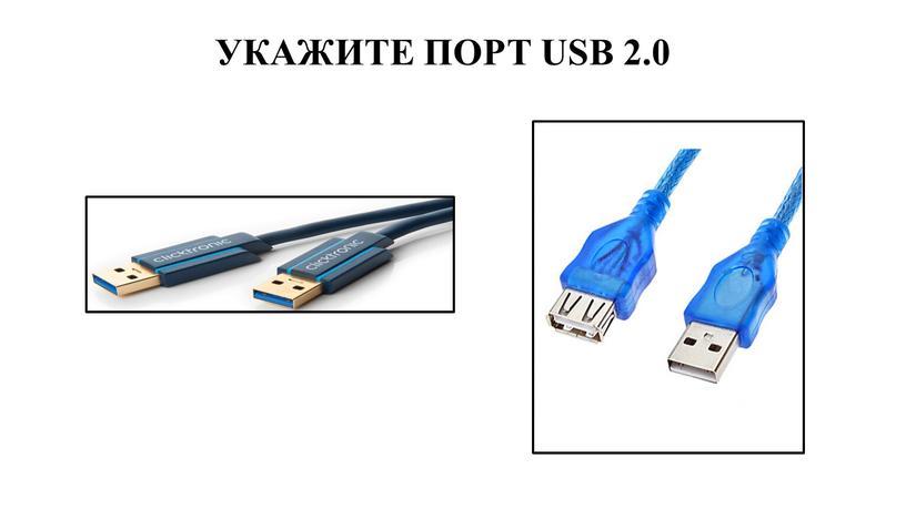 УКАЖИТЕ ПОРТ USB 2.0