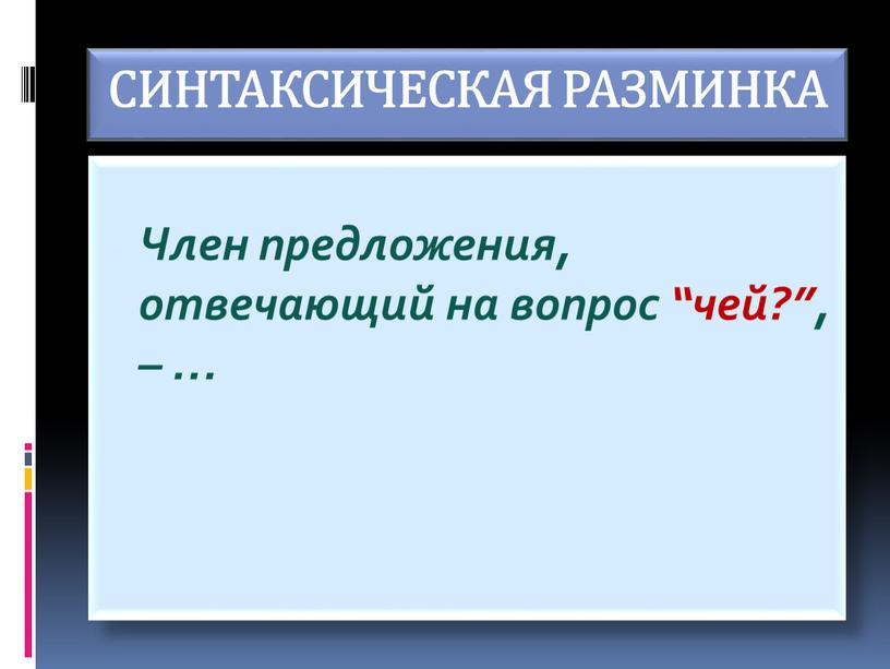 "СИНТАКСИЧЕСКАЯ РАЗМИНКА Член предложения, отвечающий на вопрос ""чей?"", – …"