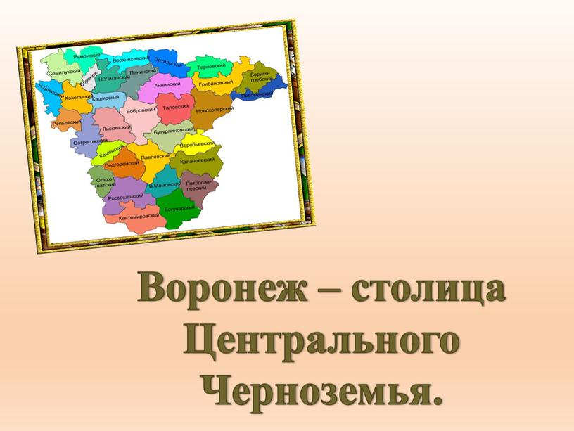 Воронеж – столица Центрального