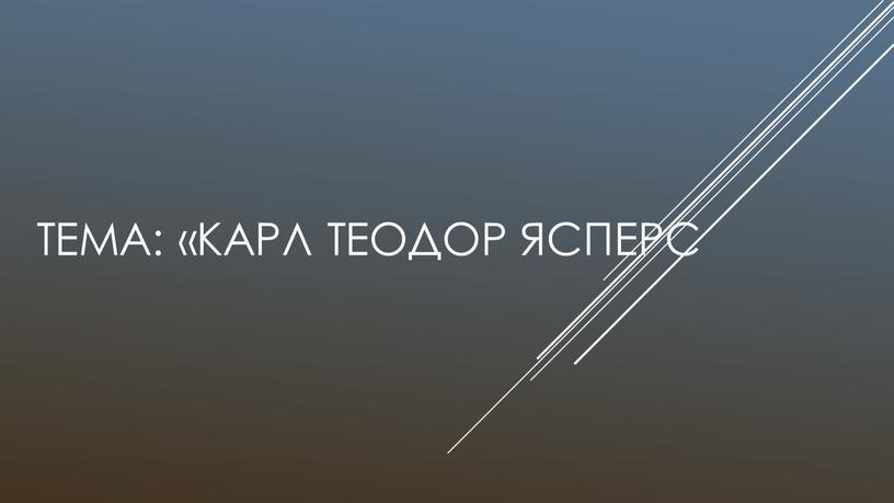 Тема: «Карл теодор Ясперс
