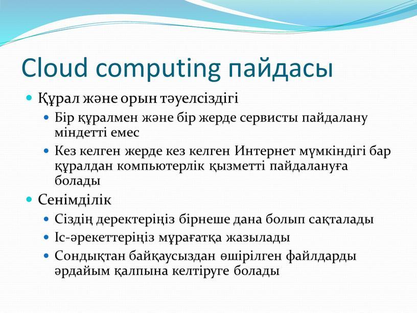 Cloud computing пайдасы Құрал және орын тәуелсіздігі