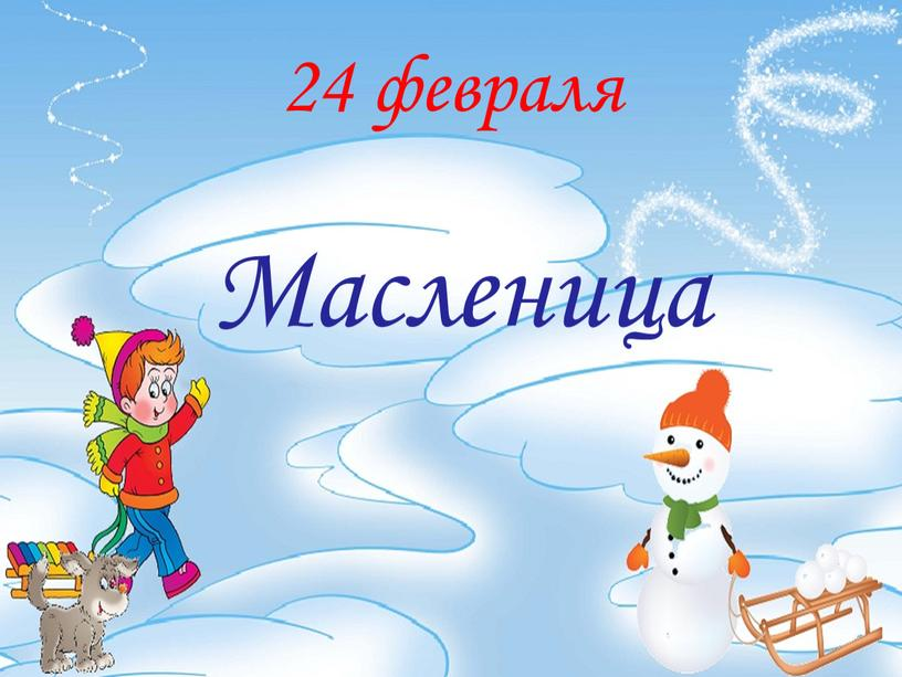 24 февраля Масленица