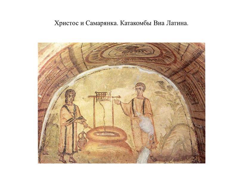 Христос и Самарянка. Катакомбы