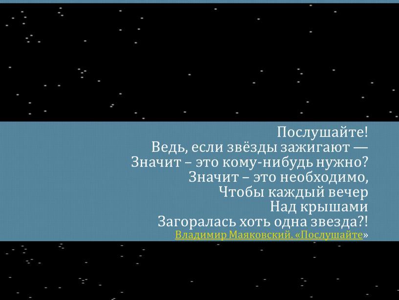Послушайте! Ведь, если звёзды зажигают —