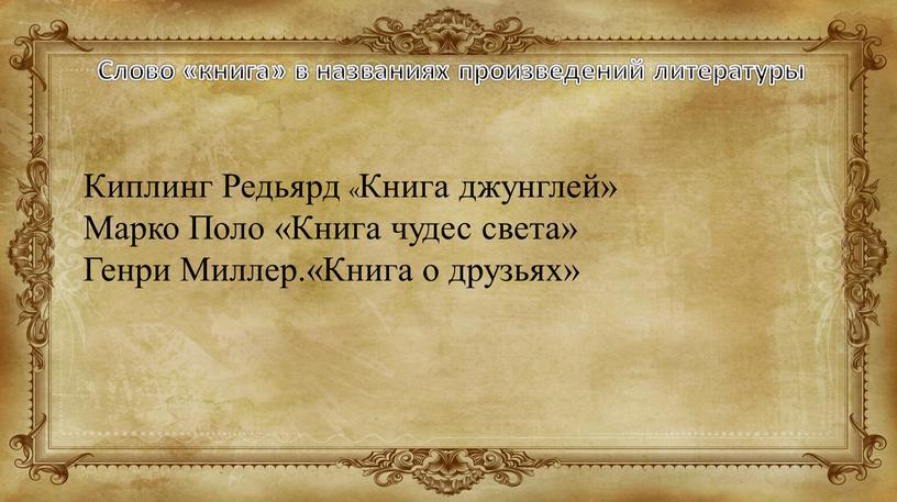 Слово «книга» в названиях произведений литературы
