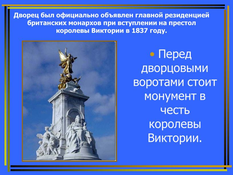 Дворец был официально объявлен главной резиденцией британских монархов при вступлении на престол королевы