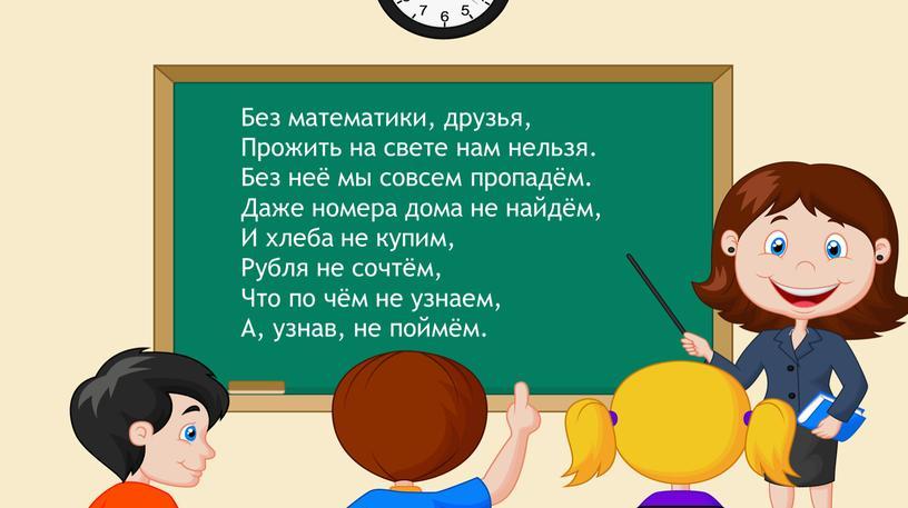 Без математики, друзья, Прожить на свете нам нельзя