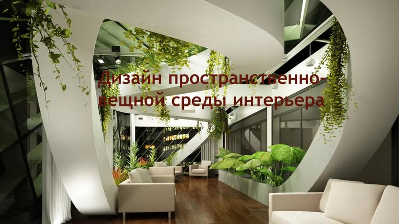 Дизайн пространственно-вещной среды интерьера