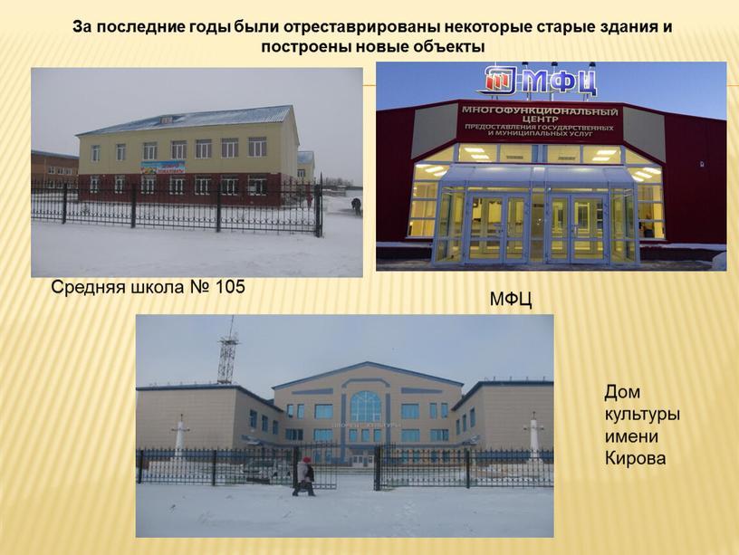 Средняя школа № 105 МФЦ За последние годы были отреставрированы некоторые старые здания и построены новые объекты