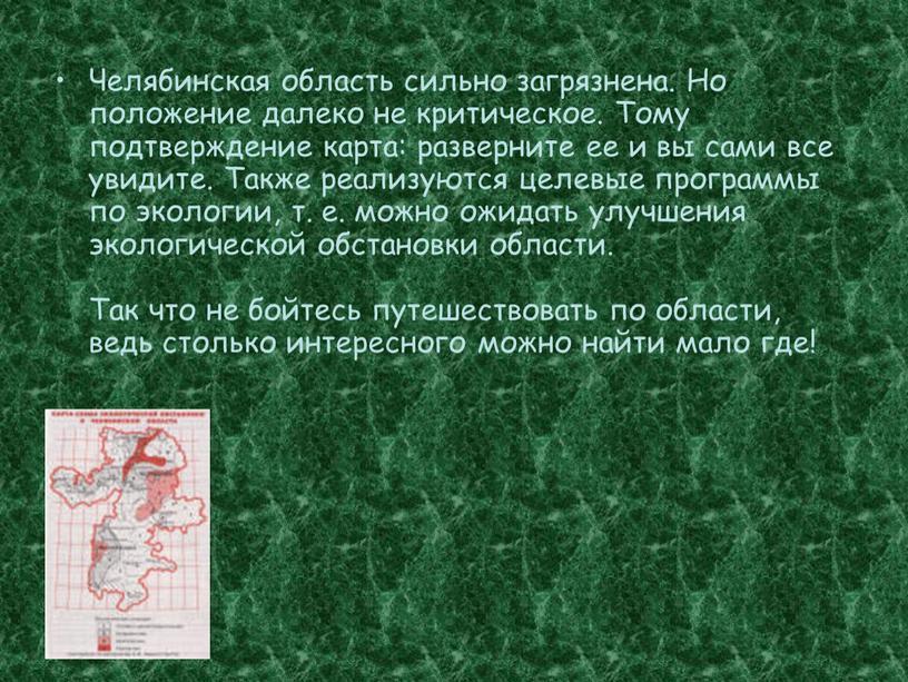 Челябинская область сильно загрязнена