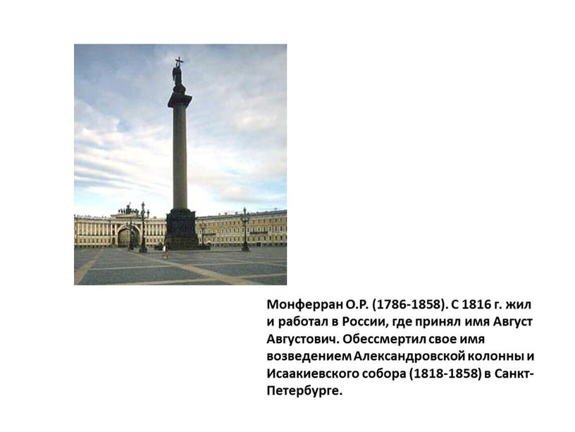 Монферран О.Р. (1786-1858). С 1816 г