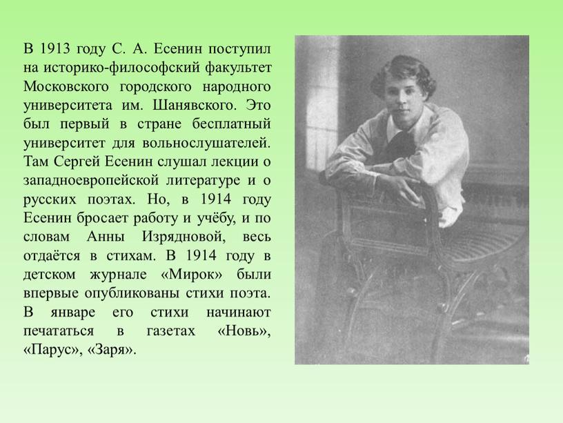 В 1913 году С. А. Есенин поступил на историко-философский факультет