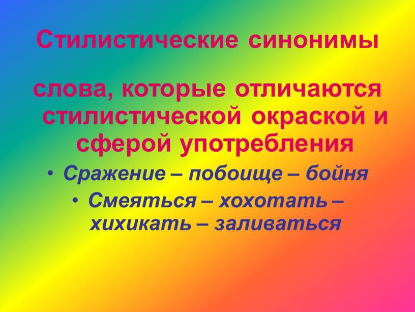 Стилистические синонимы слова, которые отличаются стилистической окраской и сферой употребления