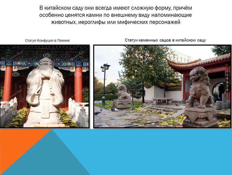 Статуя Конфуция в Пекине Статуи каменных садов в китайском саду