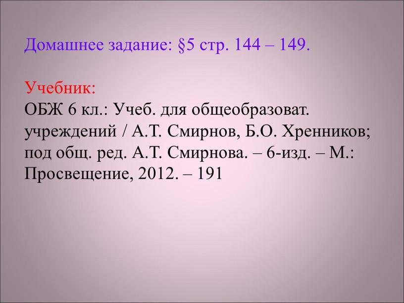 Домашнее задание: §5 стр. 144 – 149