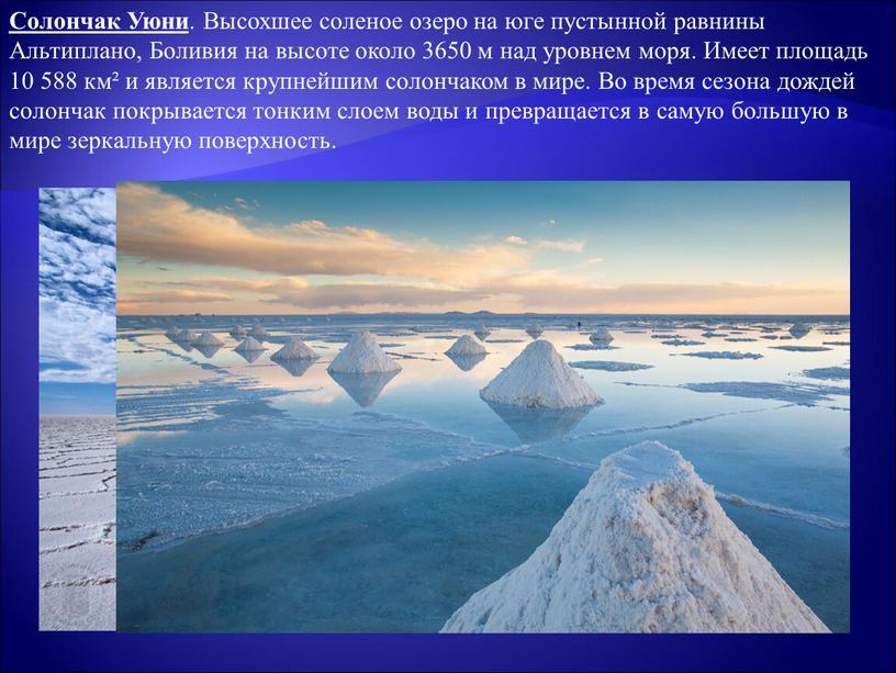 Солончак Уюни . Высохшее соленое озеро на юге пустынной равнины