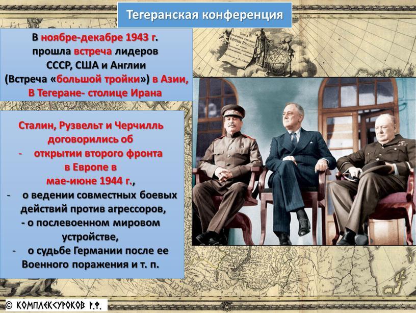 Тегеранская конференция В ноябре-декабре 1943 г
