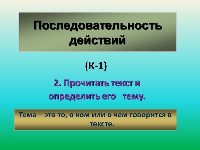 Последовательность действий 2.