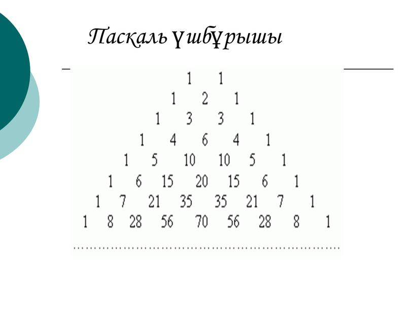 Паскаль үшбұрышы
