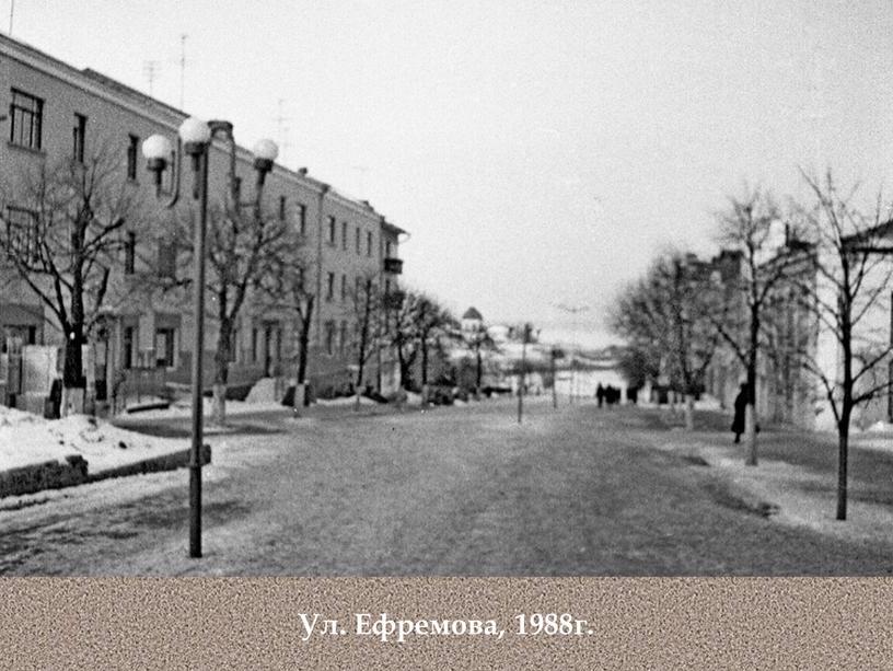 Ул. Ефремова, 1988г.