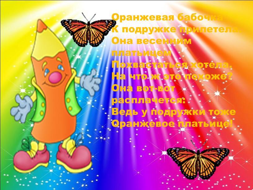 Оранжевая бабочка К подружке прилетела