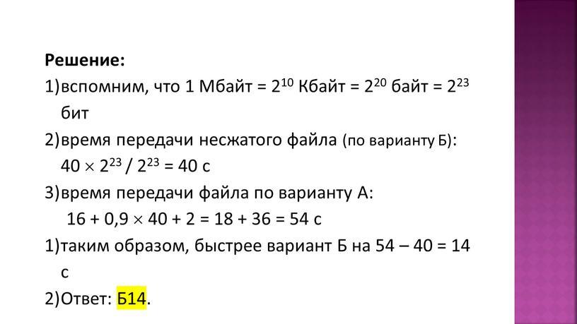 Решение: вспомним, что 1 Мбайт = 210