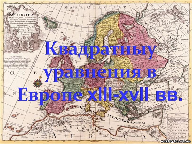 Квадратныу уравнения в Европе xlll-xvll вв