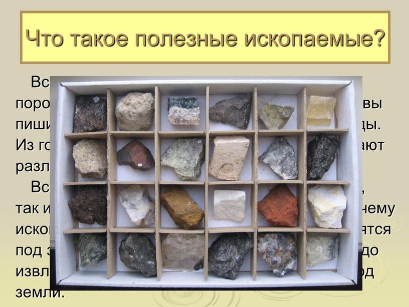 Что такое полезные ископаемые?