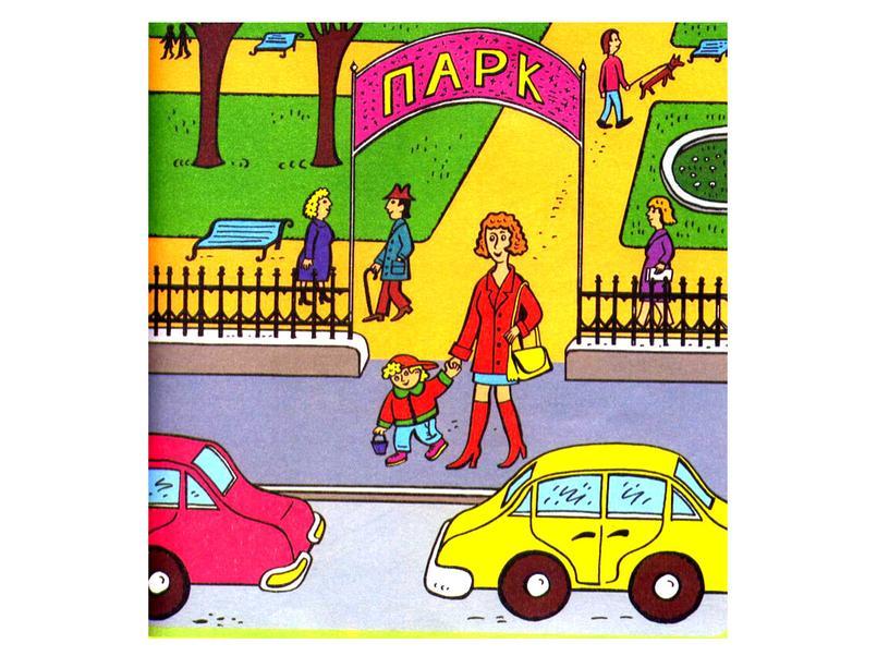 Комплексное занятие по обучению правилам дорожного движения в старшей группе